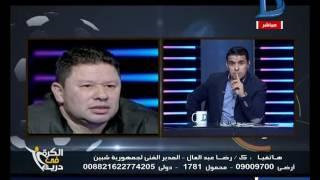 الكرة فى دريم | رضا عبد العال يكشف اسباب عدم اقامة نهائى افريقيا على استاد القاهرة