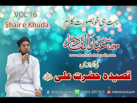 QASIDA E Hazrat  ALI RA by Molana Hafiz Abdul Qadir