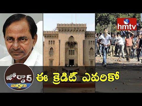 OU Students Slam VC | 105th Indian Science Congress | Jordar News | Telugu News | hmtv News