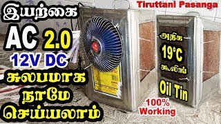 Homemade Natural AC 2.0 /19°C / Highly Freezing Oil Tin Air Cooler How to Make  Tiruttani Pasanga