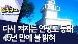 [핫플]다시 켜지는 연평도 등대…45년 만에 불 밝혀 | 김진의 돌직구쇼