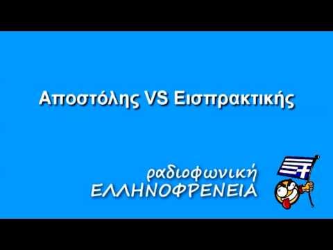 Ελληνοφρένεια - Εισπρακτική εταιρία