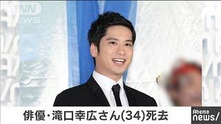 俳優の滝口幸広さん 突発性虚血心不全のため死去(19/11/15)
