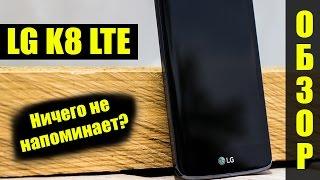 Обзор LG K8 LTE. Ничего не напоминает?