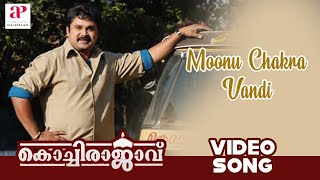 Kochi Rajavu Malayalam Movie Songs | Moonu Chakra Vandi Video Song | Dileep | API Malayalam