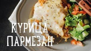 Курица пармезан [Рецепты Bon Appetit]