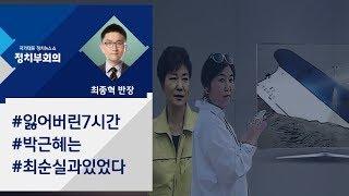 [정치부회의] 잃어버린 세월호 7시간, 박근혜는 최순실과 있었다