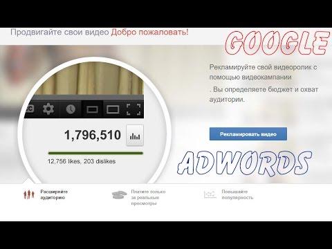 Продвижение роликов на YouTube при помощи Google AdWords