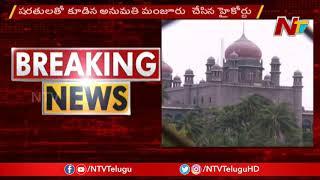 High Court Green Signal To MIM Public Meeting @ Charminar Against CAA  | NTV