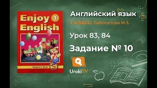 """Урок 83, 84 Задание №10 - Английский язык """"Enjoy English"""" 1 класс (Биболетова)"""
