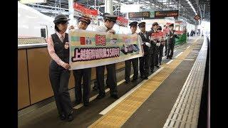 上越新幹線開業35周年列車