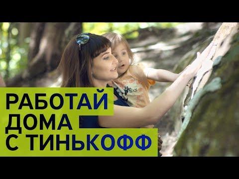Тинькофф банк открыл сеть -