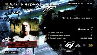 NfS: Most Wanted 2005 - Hidden Blacklists? - its fake