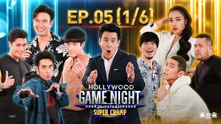 Hollywood Game Night Thailand Super Champ | EP.5(1/6) | 06.03.64