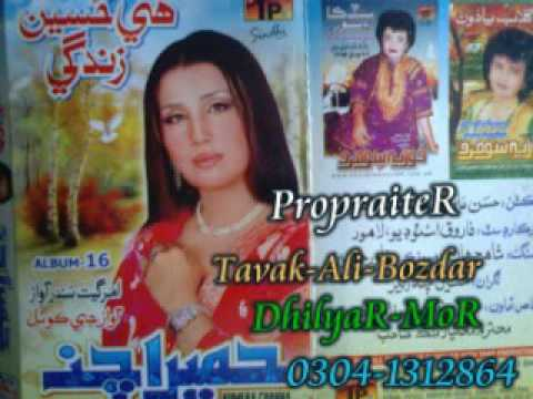 Humera Chana Old Album 16 Songs Ach Muhnje Dil Tavak Ali Bozdar