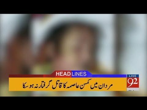 92 News Headlines 03:00 PM - 30 January 2018 - 92NewsHDPlus