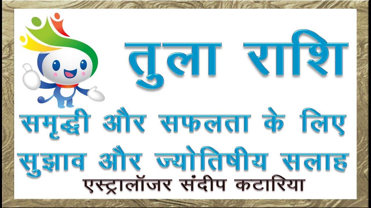 Hindi Tula Rashi Libra Astrology Tips Suggestions For Success