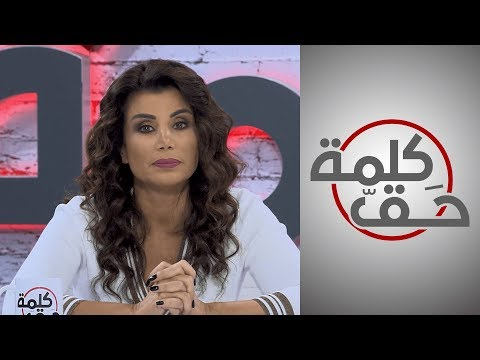 ماذا قالت جمانة حداد عن المشردين والبلا مأوى؟  - 22:05-2019 / 12 / 5