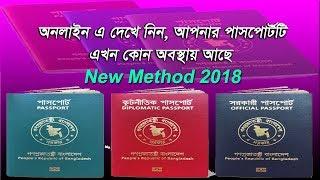 কিভাবে চেক করবেন আপনার পাসপোর্টটি তৈরি হয়েছে কি না  | How to check Bangladesh Passport status