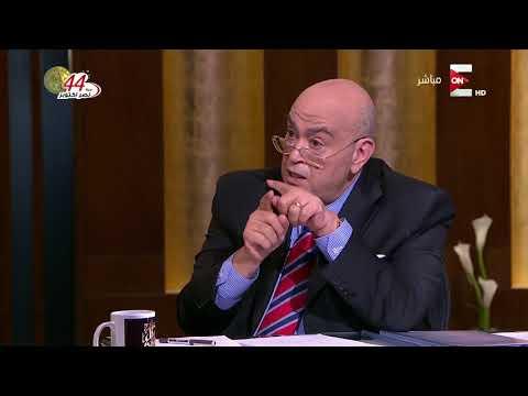 كل يوم - عماد الدين أديب: تكالف الحياة أصبحت لا تطاق على الطبقة المتوسطة والفوق متوسطة أيضاً  - نشر قبل 2 ساعة