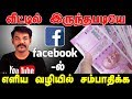 How to Earn Money online in Tamil   How to Make Money from Facebook   Facebook Instant Articles