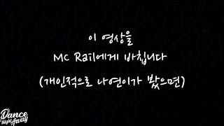[SOT] mc rail에게 바치는 헌정영상/트와이스 나연의 랩 모음(재업)