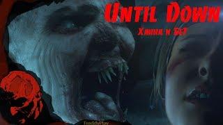 Until Dawn(Дожить до рассвета) - Что было бы с Бет, если отпустить Ханну