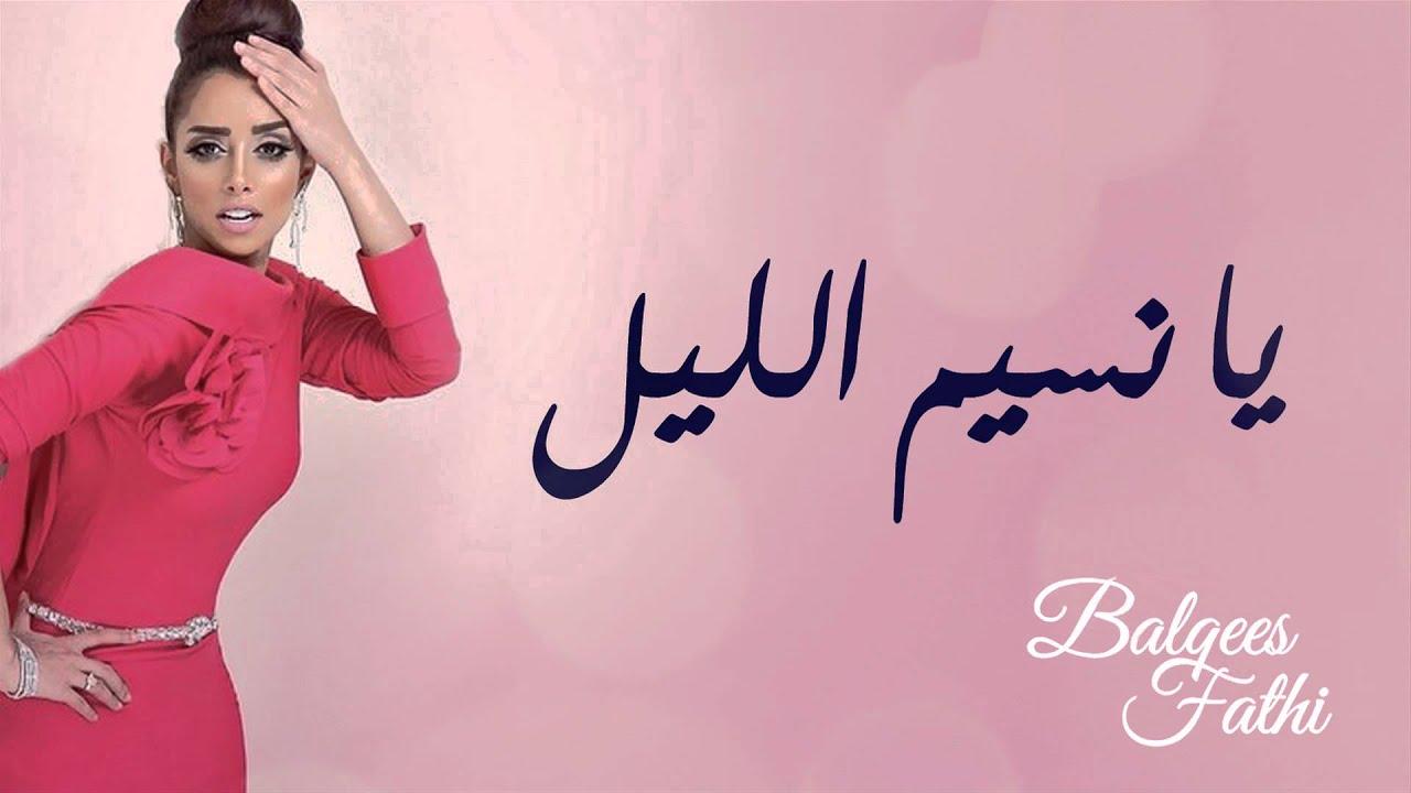 بلقيس فتحي يانسيم الليل حفلة النسخة الأصلية 2015 Youtube