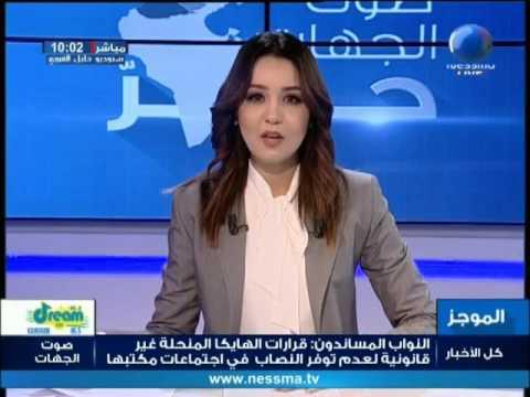 موجز أخبار الساعة 10:00 ليوم الجمعة 14/04/2017