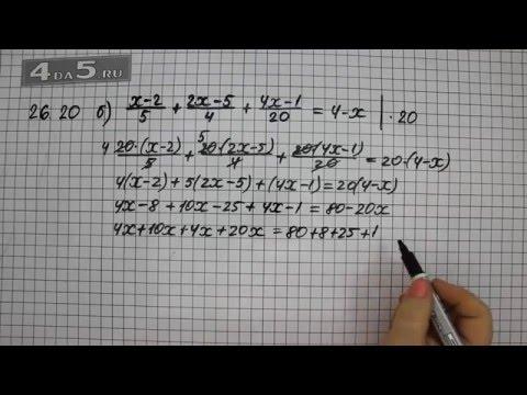 Упражнение 26.20. Вариант Б. Алгебра 7 класс Мордкович А.Г.