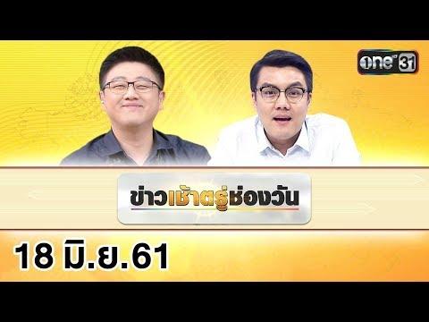 ข่าวเช้าตรู่ช่องวัน | highlight | 18 มิถุนายน 2561 | ข่าวช่องวัน | one31