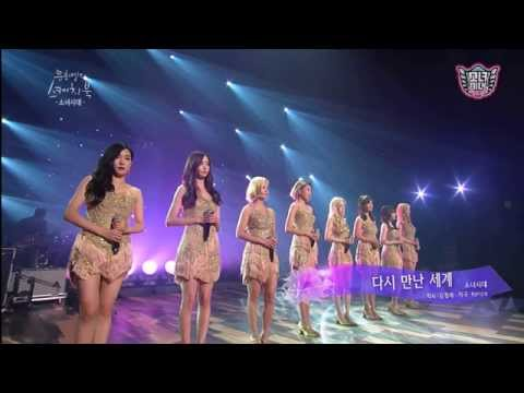 SNSD -  Into The New World (Ballad Ver.) YHY's [Audio]