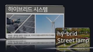 (주) 해동테크 하이브리드 복합 발전 가로등 소형 풍력…