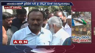 Denied YCP Ticket | Activists holds Protest against YCP MLA Candidates | ABN Telugu