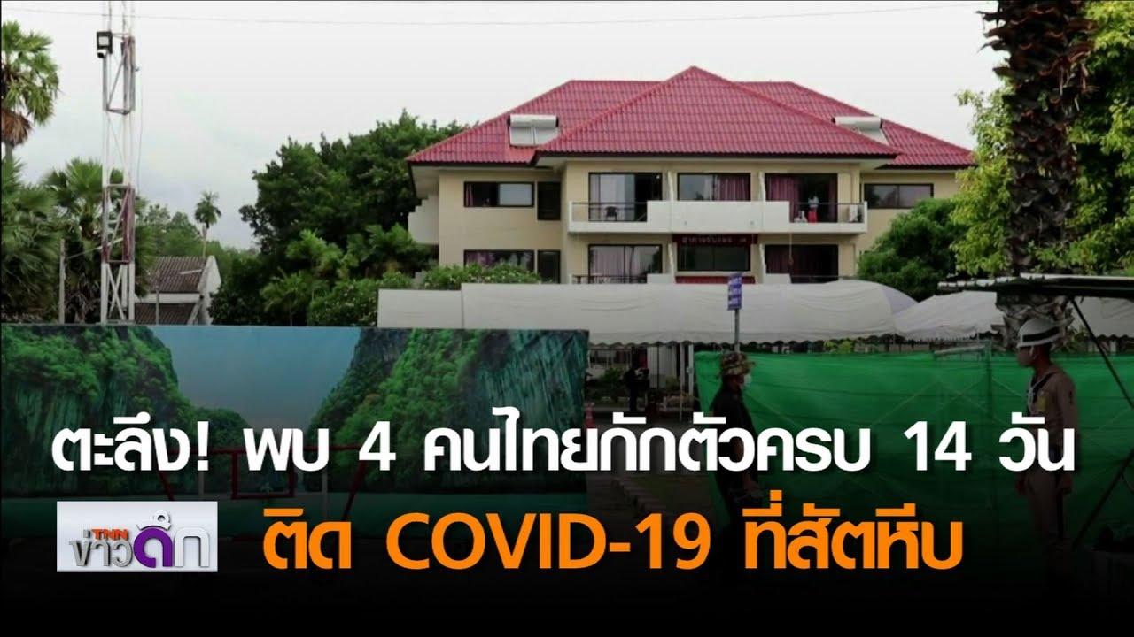 ตะลึง! พบ 4 คนไทยกักตัวครบ 14 วันติด COVID-19 ที่สัตหีบ | 18 เม.ย. 63 | TNN  ข่าวดึก - YouTube