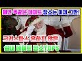 [KIMP Kimp] Are you bored with the same dating place every time? (Crismas unusual dating placeTOP5)