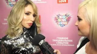 Big Love Show 2016 интервью Светлана Лобода