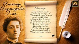 """Стихотворение А.А. Блок """"После грозы"""" (Стихи Русских Поэтов) Аудио Стихи Слушать Онлайн"""