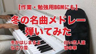 『冬の名曲ピアノメドレー』【作業用・勉強用bgmにも】- winter popular songs - Pianocover - Medley - BGM
