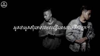 បំភ្លេចអូនមិនបាន (Official Lyric Video) - Nurak (នូ រ៉ាក់) FT Morno Morano