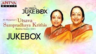 Sri Thyagaraja's Utsava Sampradhaya Krithis Jukebox II Bombay Sisters (C.Saroja, C.Lalitha)