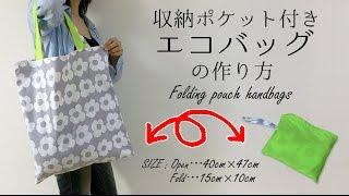 DIY 収納ポケット付きエコバッグの作り方・レシピ Folding pouch handbags|Hoshimachi