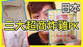 『日本便利商店-炸雞排PK』三大超商的炸雞排哪一家最好吃呢?