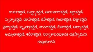 Devi Khadgamala Telugu