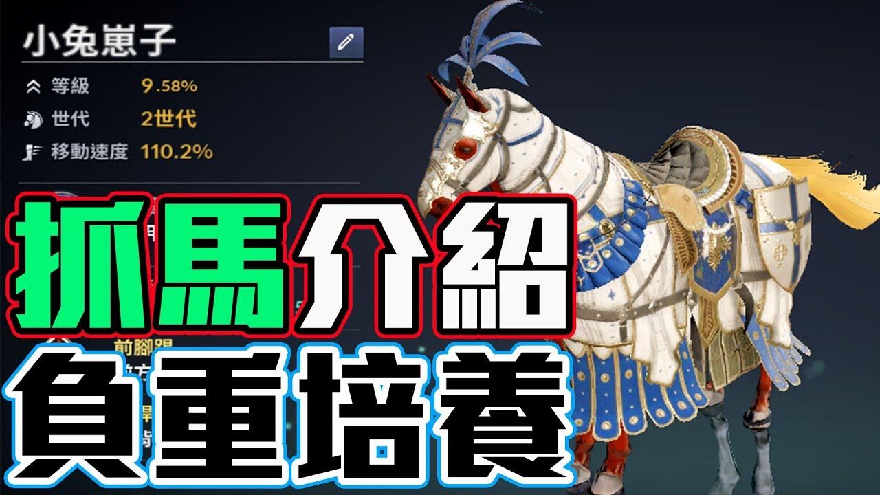 【黑色沙漠M】教你抓捕馬匹??抓起來交配進化成為最終座騎!!Black desert M - YouTube