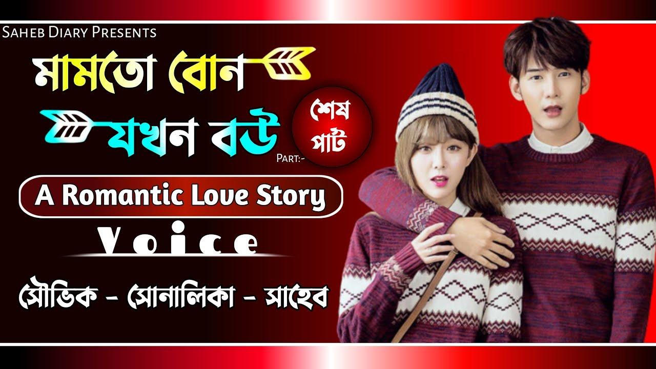 মামাতো বোন যখন বউ || শেষ পার্ট || A Romantic Love Story || Voice : Souvik, Shonalika, Saheb