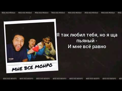 Егор Крид, HammAli & Navai - Мне все Монро (Караоке Текст / Песни)