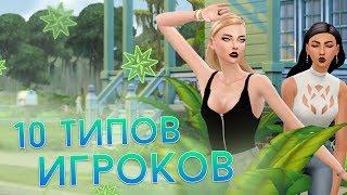 10 ТИПОВ ИГРОКОВ В СИМС  (The Sims)