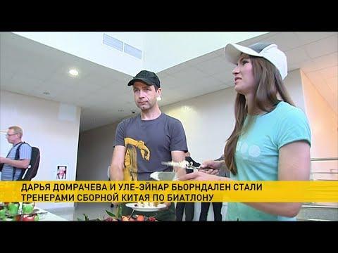 Домрачева и Бьорндален уезжают в Китай