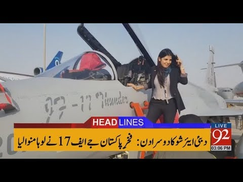 COAS Meets Gold Medalist Tem Og Pakistan Army   92 News Headlines 03:00 PM